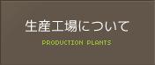 生産工場について